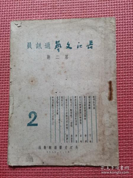 长江文艺 通讯员 第二期  1950版