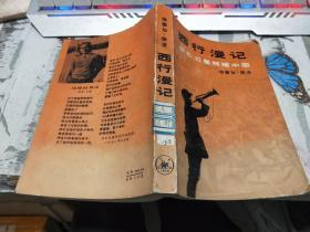 西行漫记——原名:红星照耀中国