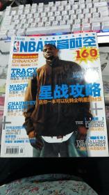 NBA体育时空 2006年2月