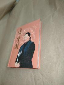 宋庆龄画册