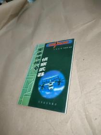 军事情报与侦察武器——新世纪新武器丛书