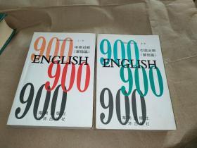 英语900句 中英对照(基础篇)(1-3)(4-6)上下册