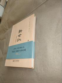 清华大学国学研究院·德育读本:新世训-生活方法新论