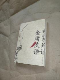 孔庆东品读金庸侠语