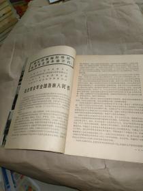 华北民兵一九七六特刊(伟大的领袖和导师毛泽东主席永垂不朽)