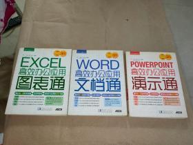 POWERPOINT高效办公应用【演示通.图表通.文档通】3册合售 无光盘!