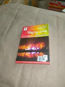 北京2008奥运会开幕式 DVD 2碟装(未拆封)