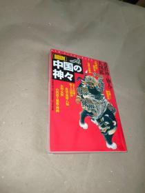 日文原版:图说中国的神