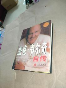 杰克·韦尔奇自传(作者签名本)