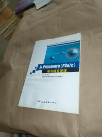 从Primavera(P3e/c)学习项目管理