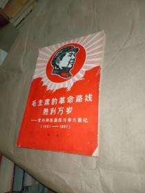 毛主席的革命路线胜利万岁——党内两条路线斗争大事记(1921-1967)