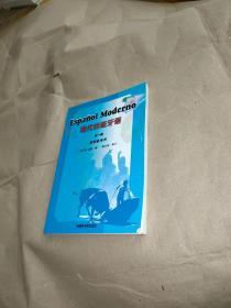 现代西班牙语(第一册)教学参考书
