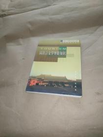 汉语言文学导游知识
