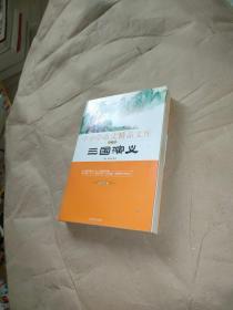 中小学语文精品文库 第一辑 三国演义