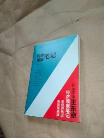 王东京经典文丛:经济观察笔记