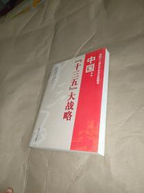 中国-十三五大战略
