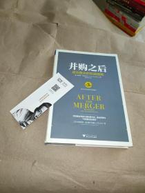 并购之后:成功整合的权威指南(第3版)