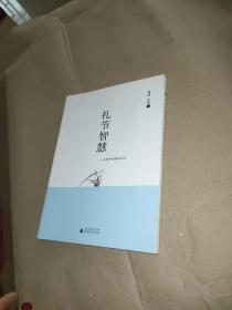 礼节智慧(传承中华民族礼仪文化)