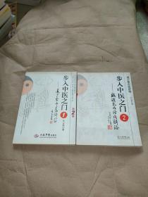 步入中医之门1.道少斋中医讲稿 2.被淡忘的经修辩论