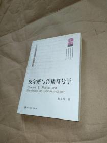皮尔斯与传播符号学/中国符号学丛书