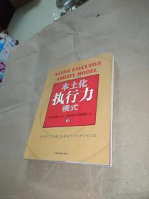 本土化执行力模式:在中国本土环境上培育执行力的理念和实践