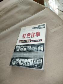 红色往事 1966-1976年的中国电影(一版一印)