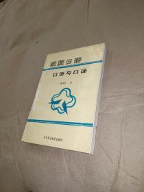 经贸日语口语与口译
