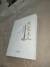 兴企立人 : 华北5省区市企业道德故事选编