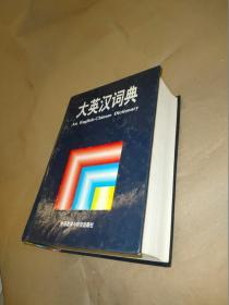 大英汉词典:An English-Chinese Dictionary
