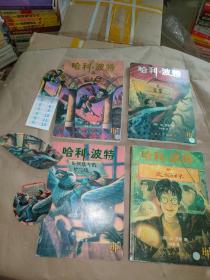 哈利·波特(1-4):《哈利·波特与魔法石》《哈利·波特与密室》《哈利·波特与阿兹卡班的囚徒》《哈利·波特与火焰杯》4册合售