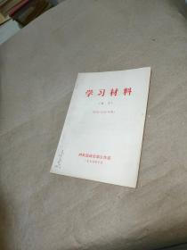 学习材料 (五十)(评论《水浒传》专辑)