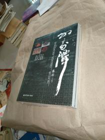 孙家潭艺踪(全2册)上下卷