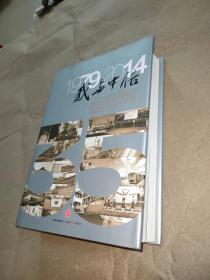 我与中信 : 1979-2014