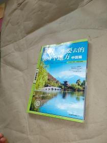 图说天下·国家地理系列:人一生要去的100个地方(中国篇)