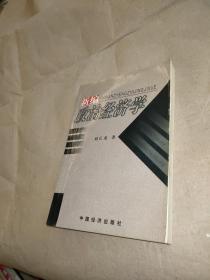 新编政治经济学