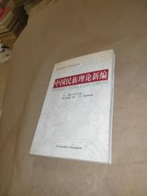 中国民族理论新编