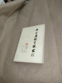 中国历代装饰纹样.第一册.新石器时代 商 西周 春秋