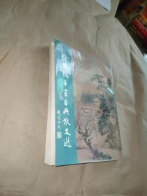 徐楚德草书古典散文选 (作者签赠本)