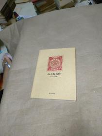 紫禁城悦读:天子的书房