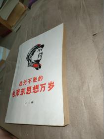 战无不胜的毛泽东思想万岁(上下册) (合订一册)