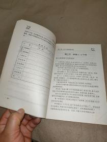 中国儿童情商方程:0~3岁婴幼儿EQ培育家庭指导