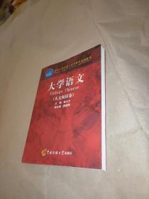大学语文.人文阅读卷