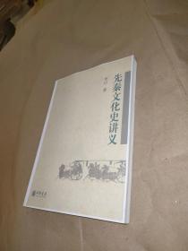 先秦文化史讲义 影印版