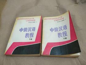 中级汉语教程(上下)