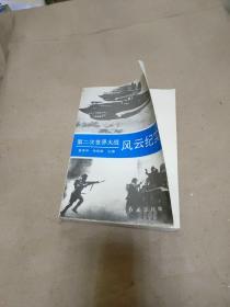 第二次世界大战风云纪实