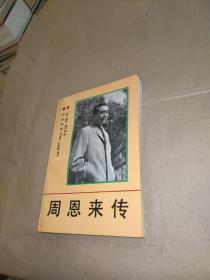周恩来传: 1898-1976
