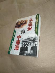 9787200023367从延安到中南海:中共中央部分机要人员的回忆