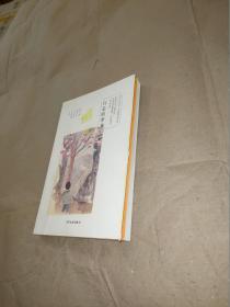 中国当代儿童文学名家名作精选集(彩绘版)小说卷3:行走的季节