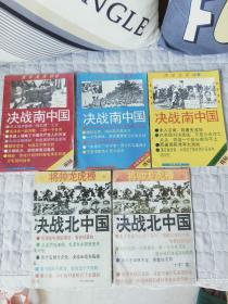 将帅龙虎榜之决战北中国1-2册,决战南中国上中下3册,共5册全,合售