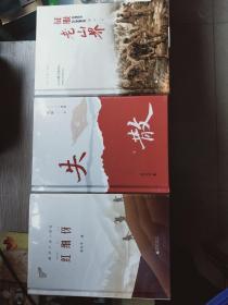 湘江红遍三部曲---征服老三界·失散·红细伢三本